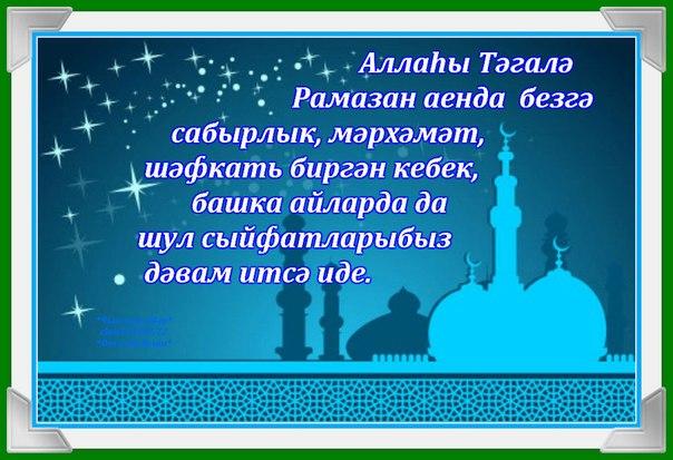 Поздравления в рамадан в прозе